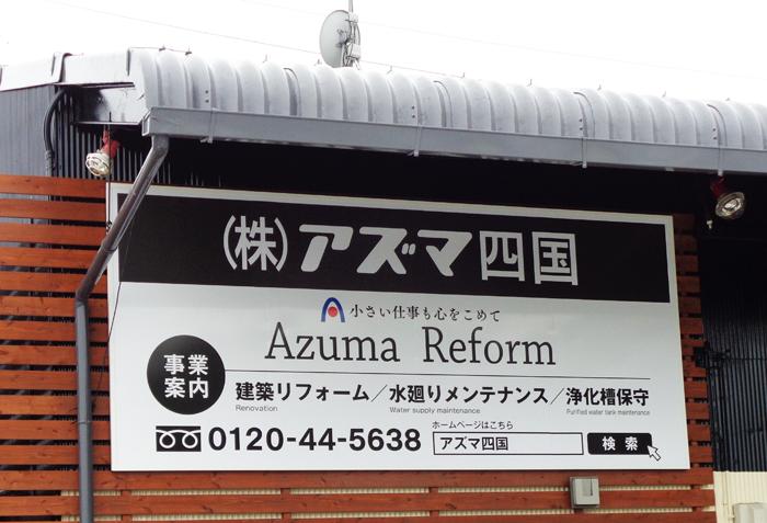 azuma_2