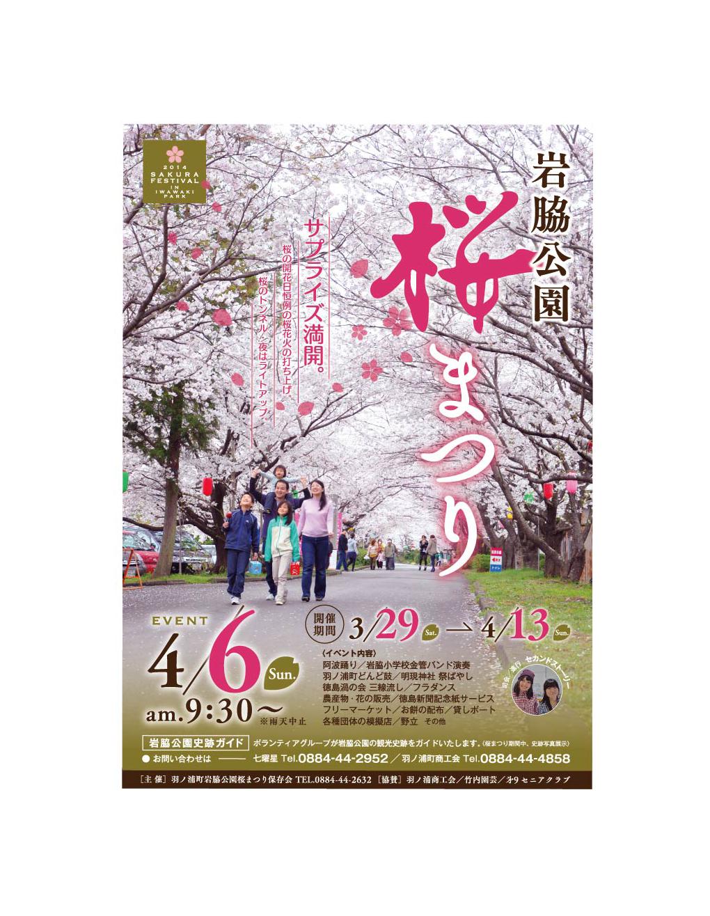 iwawaki_4