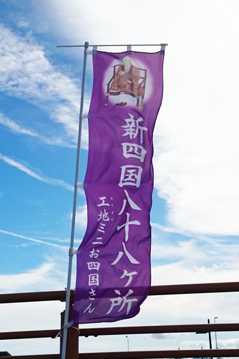 shinshikoku