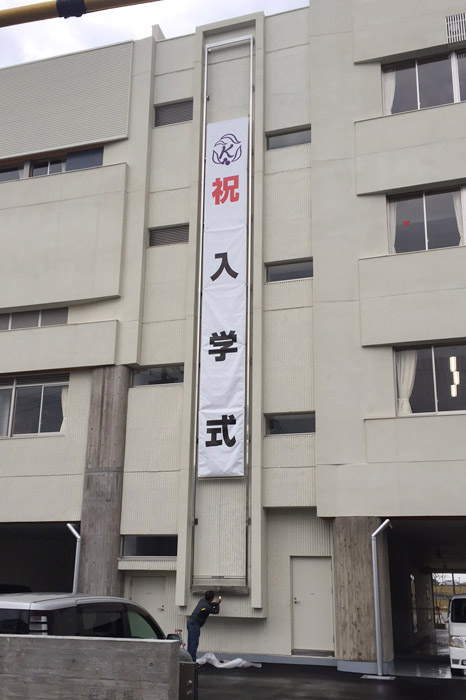 小松島南中・懸垂幕2