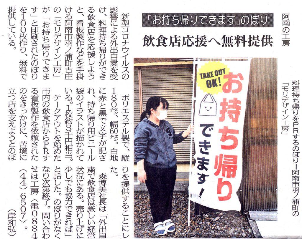 徳島 新聞 ニュース コロナ